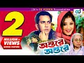 Ontore Ontore 2016 Full HD Bangla Movie Salman Shah Moushumi Anowara CD Vision