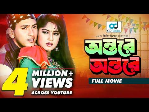 Ontore Ontore | Salman Shah | Moushumi | Anwara | Rajib | Bangla New Movie 2017 | CD Vision