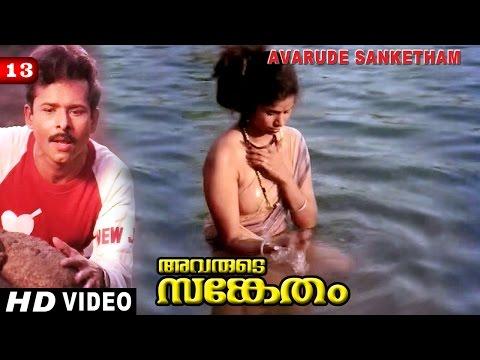 Avarude Sanketham Movie  13  Kottarakara Watching Girl's Bath