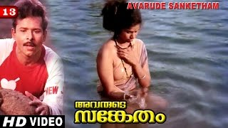 Video Avarude Sanketham Movie Clip 13 | Kottarakara Watching Girl's Bath download MP3, 3GP, MP4, WEBM, AVI, FLV Desember 2017