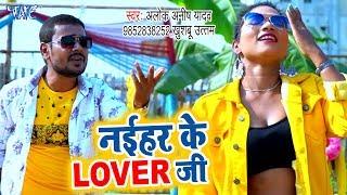 भोजपुरी का सबसे बड़ा हिट वीडियो सांग 2020   Naihar Ke Lover Ji   Alok Anish Yadav   Bhojpuri Song