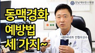 [PEOPLE in 세브란스] 동맥경화 예방법 세 가지…