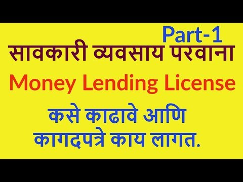 Money Lending License/सावकारी व्यवसाय परवाना       By Dhanshri Group