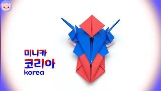 [종이접기] 미니카 대한민국 태극기를 연상케 하는 미니…