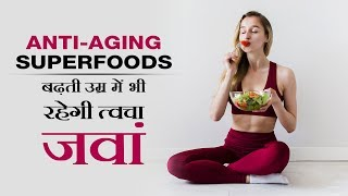 Anti-Aging Superfoods || Beauty Top 10
