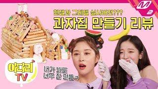 [아린X다영의 아다리TV] 오두막 과자집 만들기 리뷰! | Ep.3 (ENG SUB)