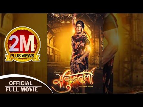 SHAKUNTALA | New Nepali Full Movie 2017/2074 Ft. Rajesh Hamal, Kishor Khatiwada, Rabindra Basnet