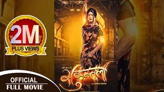 Nepali Movie – Shakuntala (2017)