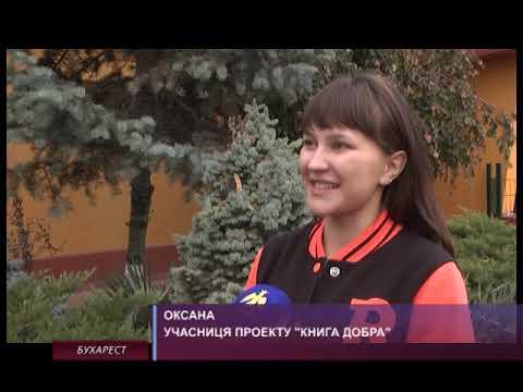 Українські діти відвідали парламент Румунії