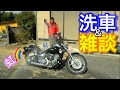 [バイク] ドラッグスター400を初めて洗車した♪ そして洗いながら雑談する動画 [BIKE]