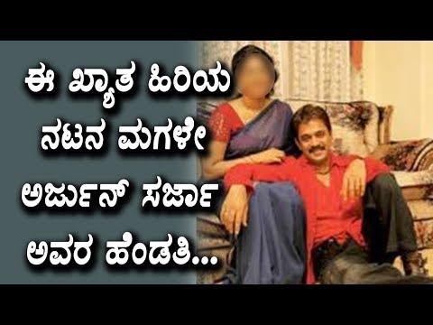 Arjun Sarja Wife is daughter of sandalwood hero | Kannada latest news | Top Kannada TV