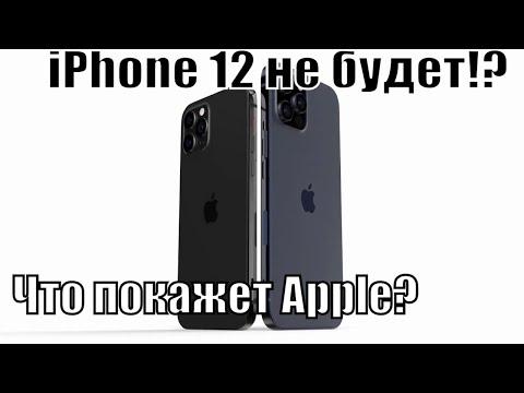 Почему АЙФОН 12 не будет? Презентация Эпл - что покажут на презентации Apple 2020 iphone 12