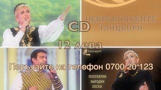 CD Най-новите албуми на Н. Чакърдъкова, Б. Шапков и Н. танцьори Поръчайте на тел.0700 20123