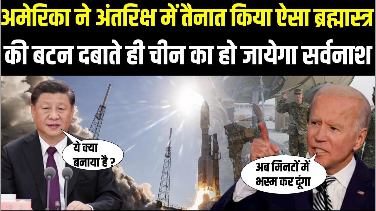 Space में अमेरिका ने तैनात किया चीन का काल, बटन दबाते ही अंतरिक्ष से ऐसे बर्बाद होगा चीन?