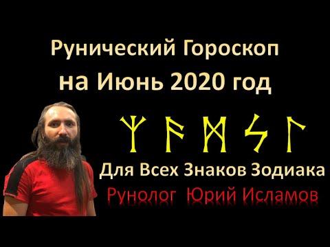 Рунический Гороскоп на Июнь 2020 для всех Знаков Зодиака. Астрологический Прогноз Рунами от Рунолога