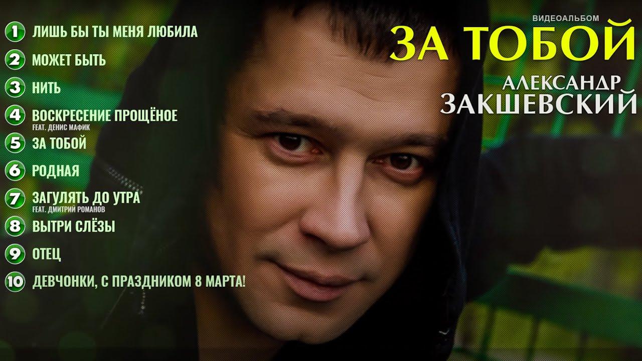 Александр закшевский родная текст песни и слова, lyrics.