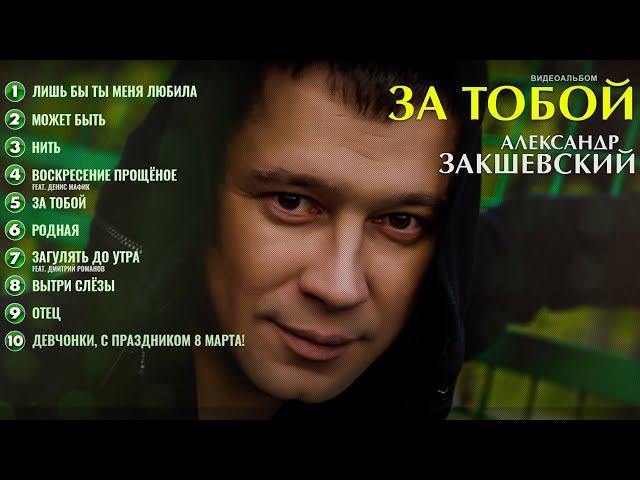 Александр Закшевский - «За тобой» (2018) ВИДЕОАЛЬБОМ
