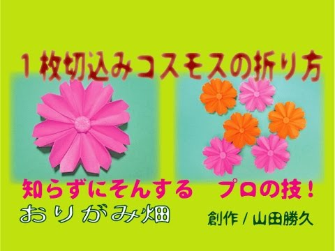 ハート 折り紙 折り紙 花 コスモス : youtube.com