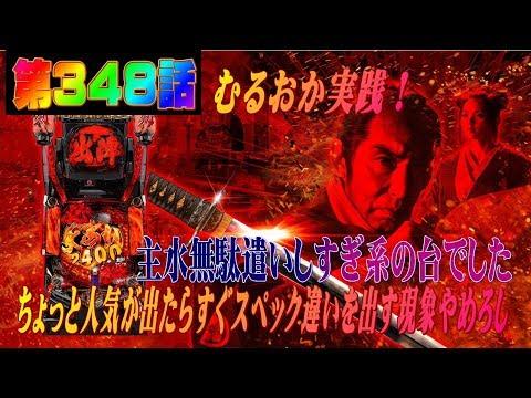 俺の実践!第348話 CR必殺仕事人V豪剣Verを打つけどまさしくこの演出バランスは・・・ - YouTube