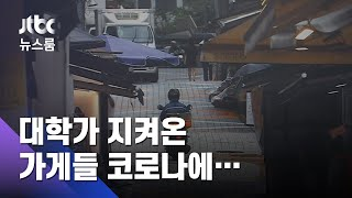 46년째 지켜온 분식집도…코로나에 쓰러지는 대학가 / JTBC 뉴스룸