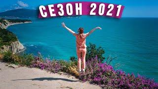 Пляжи Новороссийска и Кабардинки в начале сезона 2021