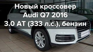 Audi Q7 белый кроссовер 5 дверей, 2016 г., новый 3.0 AT (333 л.с.), бензин