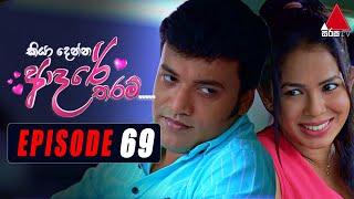 Kiya Denna Adare Tharam (කියා දෙන්න ආදරේ තරම්) | Episode 69 | 13th August 2021 | Sirasa TV Thumbnail