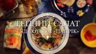 Рецепт: Салат с курицей и макаронами - ТОРЧИН®