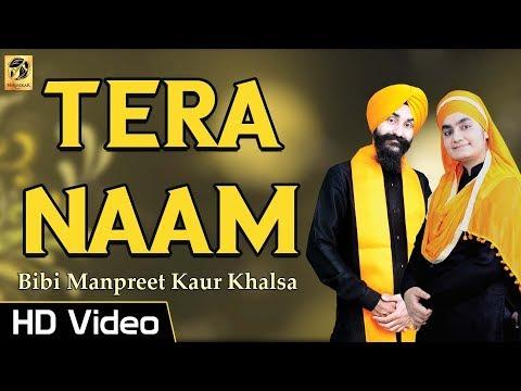 Latest Gurbani   Tera Naam   ਤੇਰਾ ਨਾਮ   Bibi Manpreet Kaur Khalsa   Ludhiana Wale   Full Album