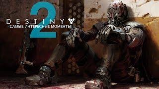MehVsGame играет в Destiny 2 beta самые интересные моменты