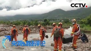 《央视财经评论》 20200629 多地强降雨持续 如何防灾减灾?| CCTV财经