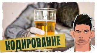 Глад Валакас - Кодирование от Алкоголя