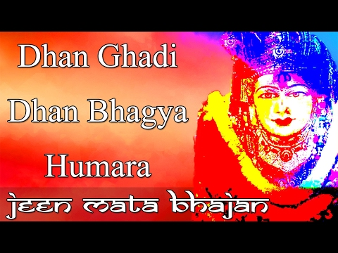 Dhan Ghadi Dhan Bhagya Humara - Niraj Agarwal - Latest Jeen Mata Bhajan - New Niraj Agarwal Bhajan