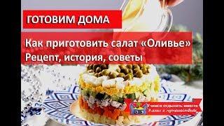 Как приготовить салат ОЛИВЬЕ| Рецепт, история, советы