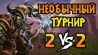 Крутой командный турнир. Unhappy Cup #2 [Warcraft 3]