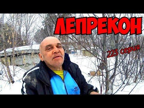 Один день среди бомжей / 223 серия - ЛЕПРЕКОН!(18+)