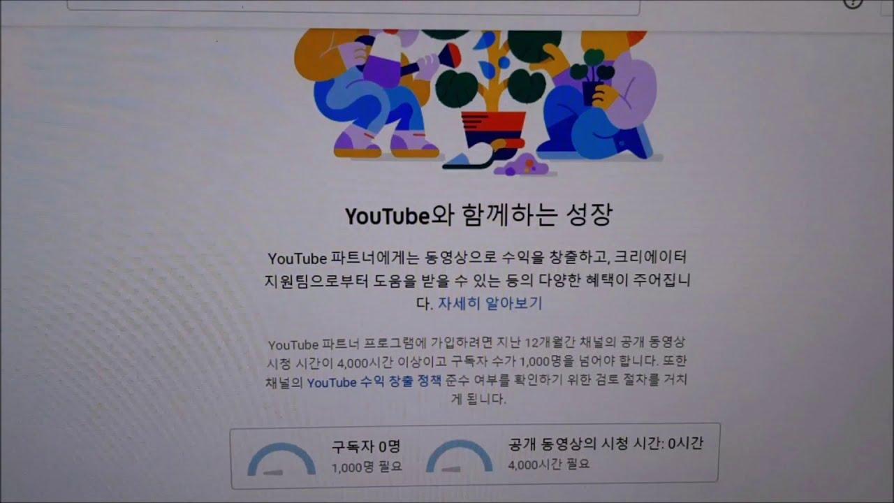 유튜브 구독자 1000명 시청시간 4000시간 지나면 화면이 이렇게 변함-1000 YouTube subscribers, 4000 hours after viewing time
