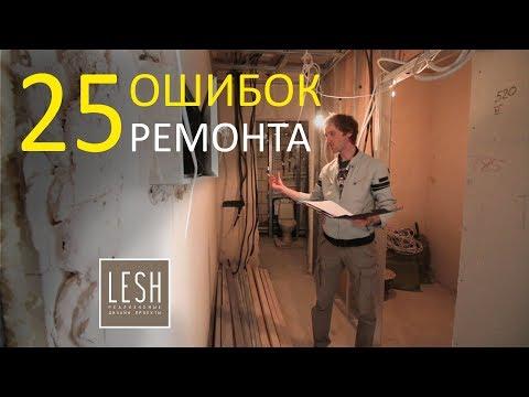 📛 25 ФАНТАСТИЧЕСКИХ ОШИБОК предыдущей бригады при ремонте  квартиры | LESH дизайн интерьера