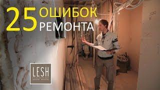 📛 25 ФАНТАСТИЧЕСКИХ ОШИБОК предыдущей бригады при ремонте  квартиры | LESH дизайн интерьера(, 2017-08-14T14:48:07.000Z)