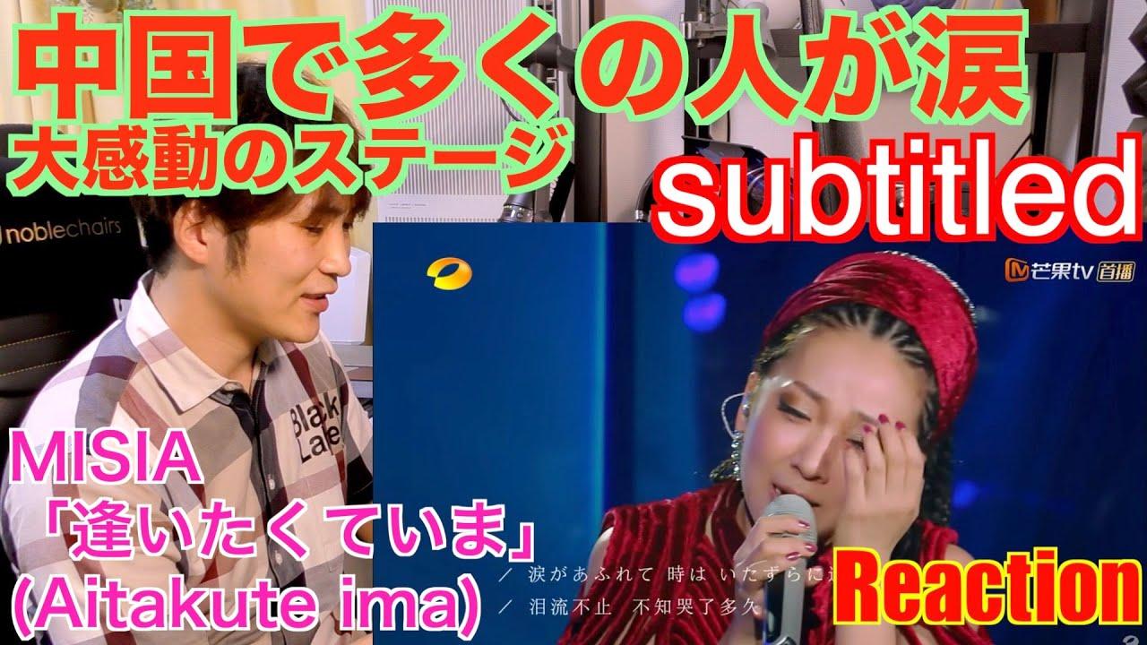 """歌手Singer当打之年2020 MISIA   逢いたくていま Vocal coach react MISIA """"Aitakute ima""""【リアクション動画】〔#278〕"""