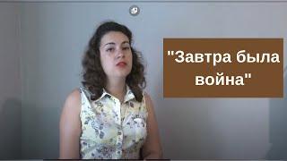 Завтра была война, повесть Бориса Васильева о том как становятся взрослыми
