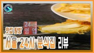 [리뷰] 서울 24시 떡볶이집 + 술집 | 논현동 맛집…