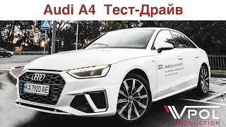 Audi A4 2020.  Первый тест-драйв в Украине.