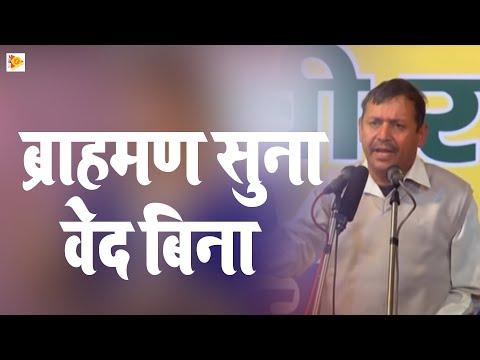 ब्राहमण सुना वेद बिना ॥ Latest Ragni  Nd Dance 2016