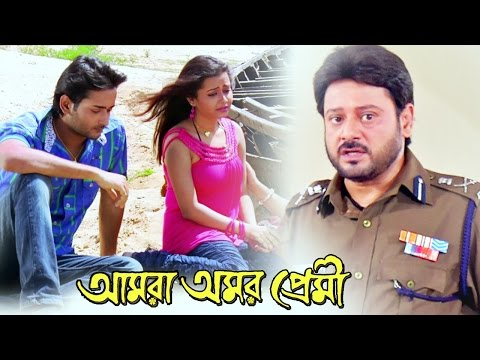 Amra Amar Premee | New Bengali Full Movie 2017 | Abhrajit, Prerona, Tapas Paul