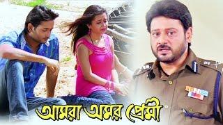 Amra Amar Premee   New Bengali Full Movie 2017   Abhrajit, Prerona, Tapas Paul