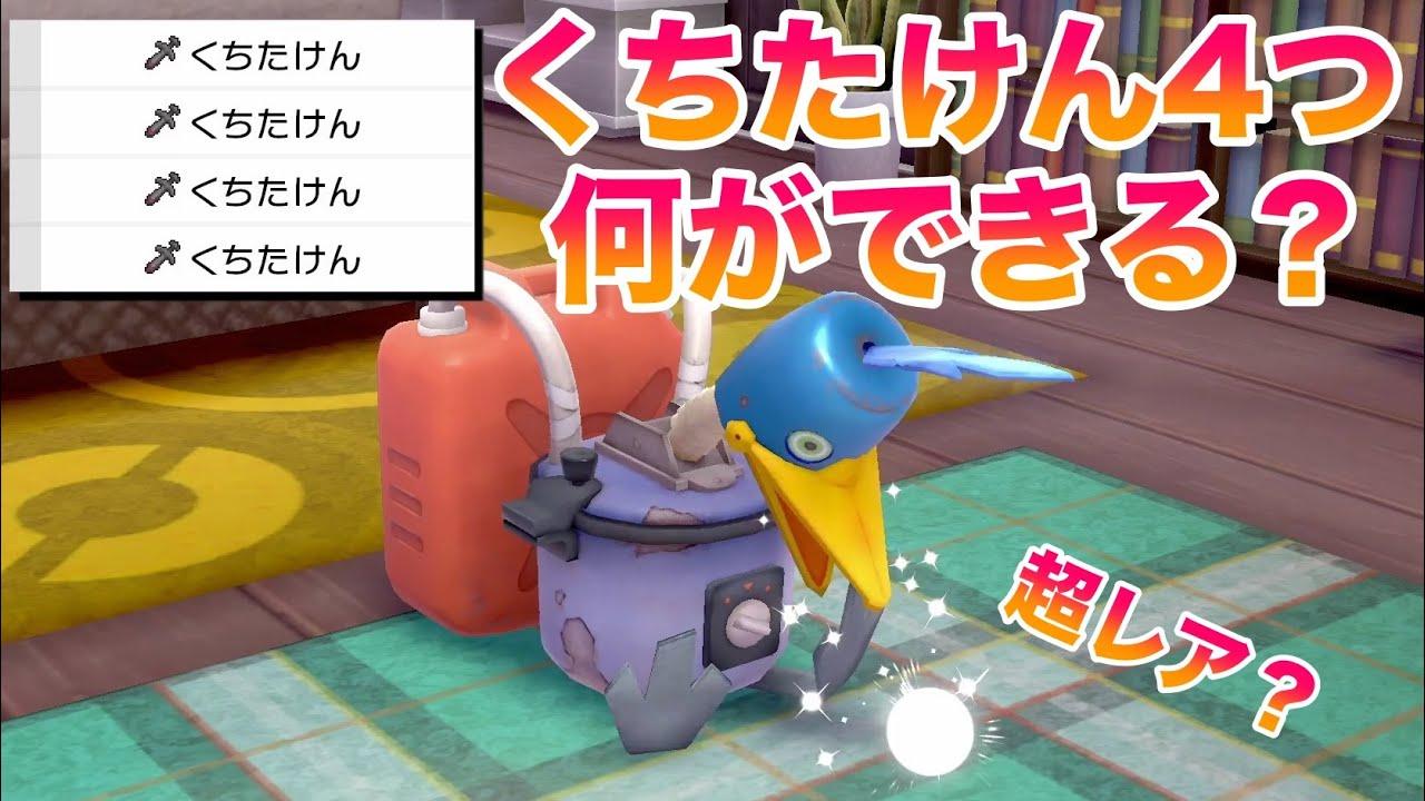 【検証】ウッウロボに「くちたけん」を4つ入れると何ができる?【鎧の孤島/ポケモン剣盾有料DLC】