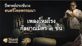 เพลงโหมโรง กัลยาณมิตร ๓ ชั้น  - วงษ์เพลงไทย