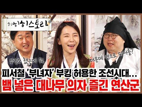 [히히히스토리] 피서철 '부녀자' 부킹 허용한 조선시대... 뱀 넣은 대나무 의자 즐긴 연산군