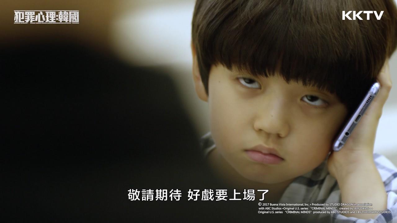 【韓劇】《犯罪心理:韓國》預告 ep04 線上看 - YouTube